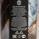 Чай чёрный «Лучший из лучших», термостакан 350 мл, аромат лесные ягоды, 20 г - Фото 7