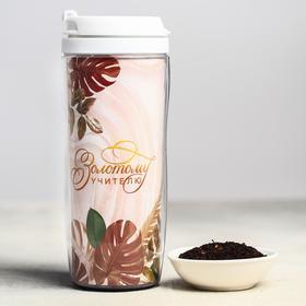 Чай чёрный «Золотому учителю», термостакан 350 мл, аромат лесные ягоды, 20 г.