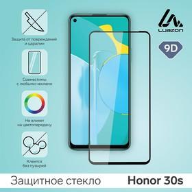 """Защитное стекло 9D LuazON для Honor 30s (6.5""""), полный клей, 0.33 мм, 9H"""