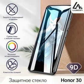 """Защитное стекло 9D LuazON для Honor 30 (6.53""""), полный клей, 0.33 мм, 9H"""