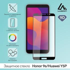"""Защитное стекло 9D LuazON для Honor 9s/Huawei Y5P (5.45""""), полный клей, 0.33 мм, 9H"""