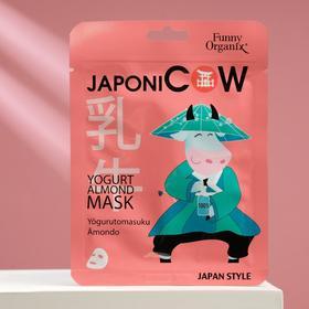 Тканевая маска для лица Funny Organix JaponiCOW, йогуртовая, 20 г