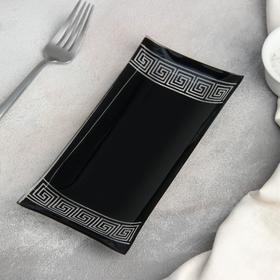 Блюдо «Версаче», 19×9 см, цвет чёрный
