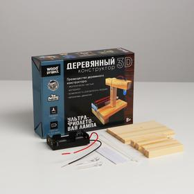 Деревянный конструктор «Ультрафиолетовая лампа»