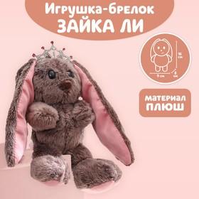 Мягкая игрушка брелок «Принцесса Li», зайка