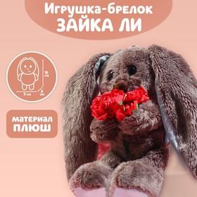Мягкая игрушка брелок «Милый Lu», зайка