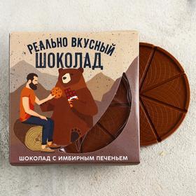 Молочный шоколад с имбирным печеньем «Реально вкусный», 45 г.