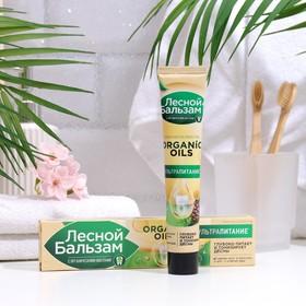 Зубная паста Лесной Бальзам с органическими маслами и алоэ, 75 мл