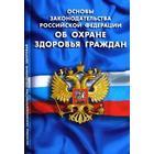Основы законодательства РФ об охране здоровья граждан