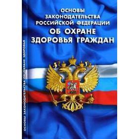 Основы законодательства РФ об охране здоровья граждан Ош