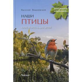Наши птицы. Определитель для детей. Вишневский В.