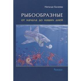 Рыбообразные от начала до наших дней. Беляева Н.