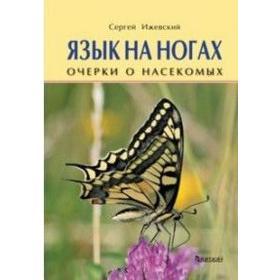 Язык на ногах. Очерки о насекомых. Ижевский С.