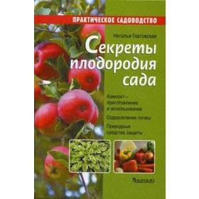 Секреты плодородия сада. Гнатовская Н.