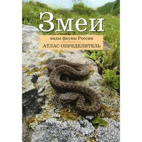 Змеи. Виды фауны России. Дунаев Е., Орлова