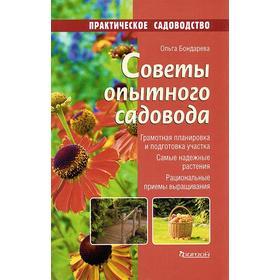 Советы опытного садовода. Бондарева О.