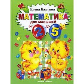 Математика для малышей от 2 - х до 5. Бахтина Е.