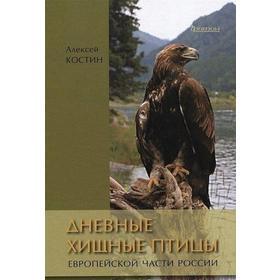 Дневные хищные птицы европейской части России. Костин А.