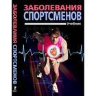 Заболевания спортсменов. Учебник. Смоленский, Тарасов