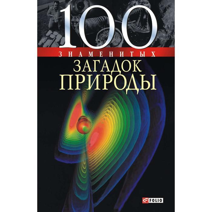 100 знаменитых загадок природы. Сядро В.