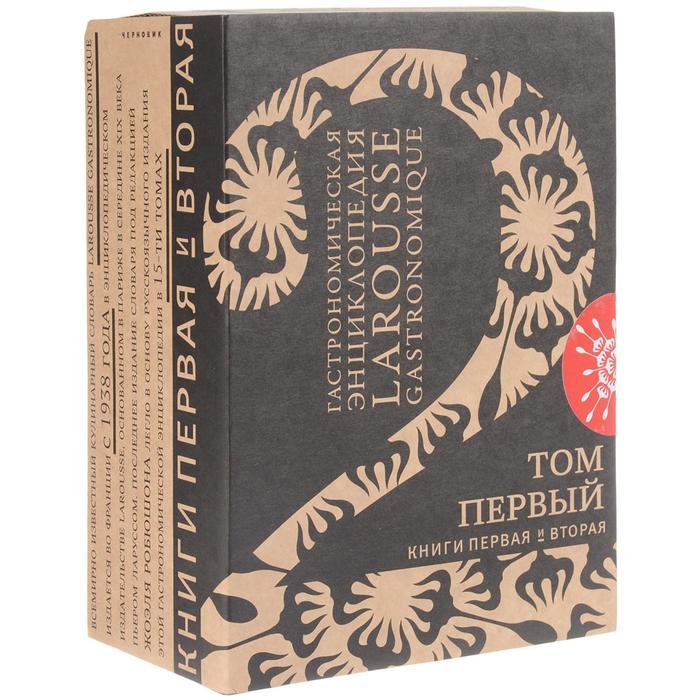 Гастрономическая энциклопедия (в 15-ти томах)