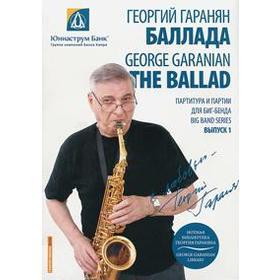Нотная библиотека Георгия Гараняна «Баллада» + CD. Гаранян Г. Ош