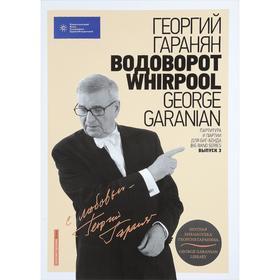 Нотная библиотека Георгия Гараняна «Водоворот. WHIRPOOL» Ош