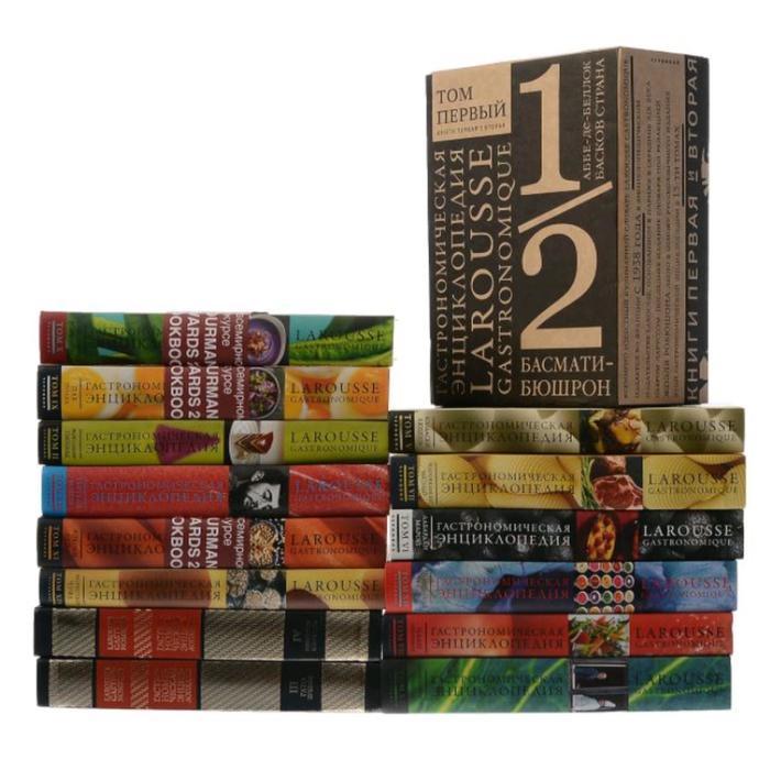 Гастрономическая энциклопедия Ларусс. Подарочный комплект в 15-ти томах (количество книг: 16)