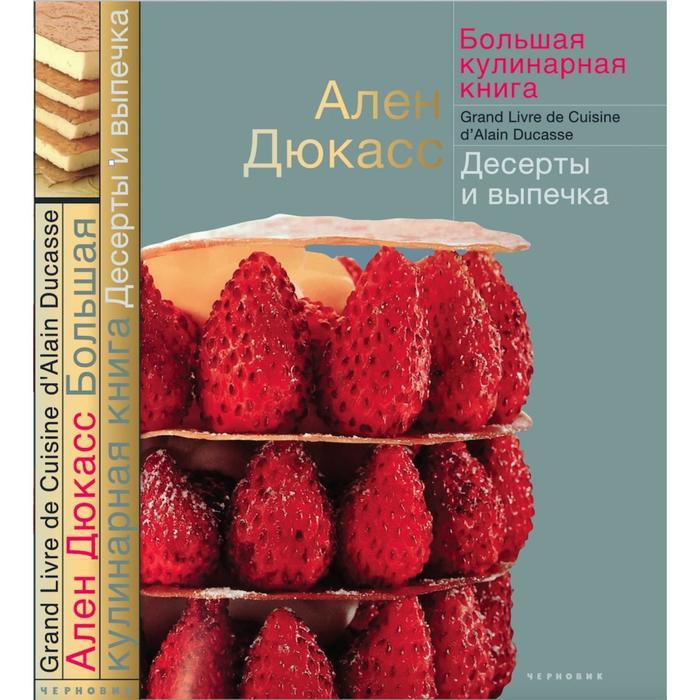 Большая кулинарная книга. Десерты и выпечка. Дюкасс А.