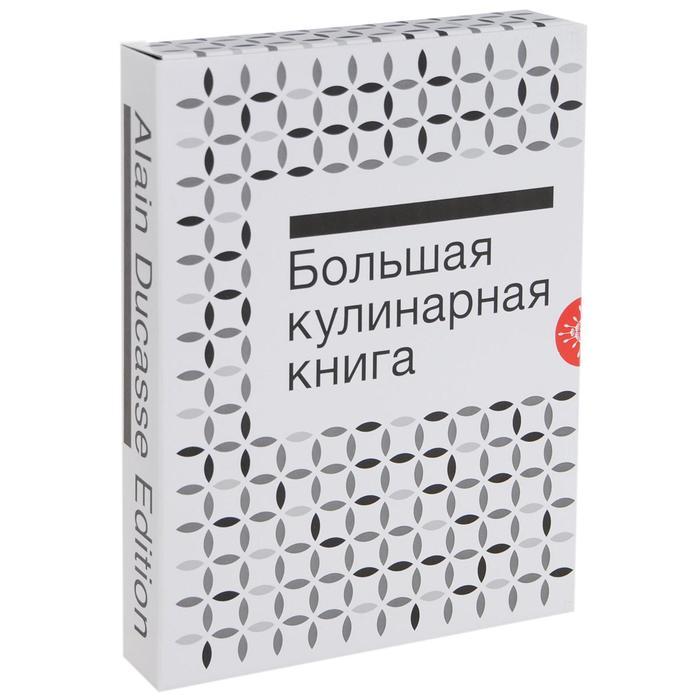 Большая кулинарная книга. Мясо и птица в коробке
