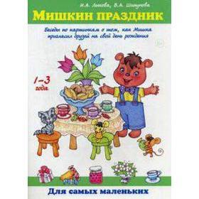 Лыкова, Шипунова: Мишкин праздник. Беседы по картинкам о том, как Мишка пригласил друзей на свой день рождения