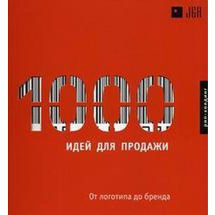1000 идей для продаж. От логотипа до бренда. Харви У.