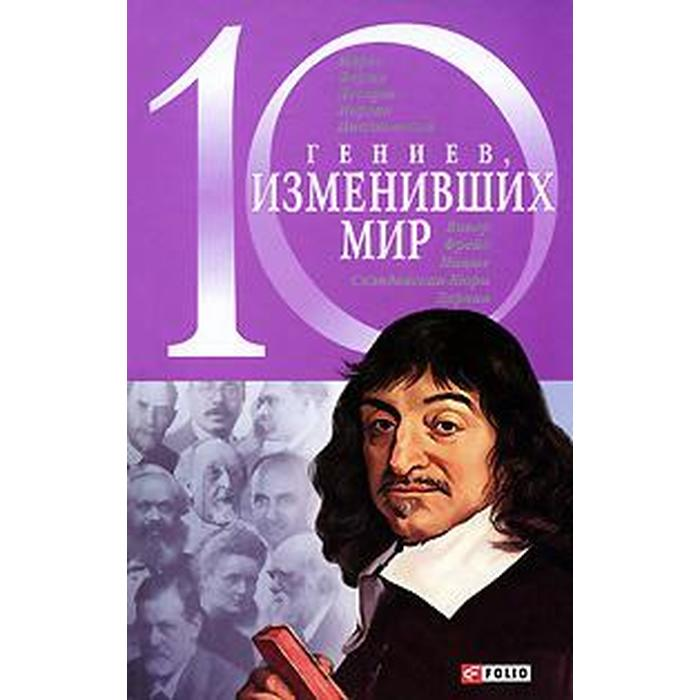 10 гениев, изменивших мир. Кочемировская Е.