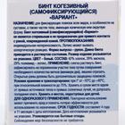 Бинт когезивный 4м х 4см 1 шт (самофиксирующийся) Вариант - Фото 3