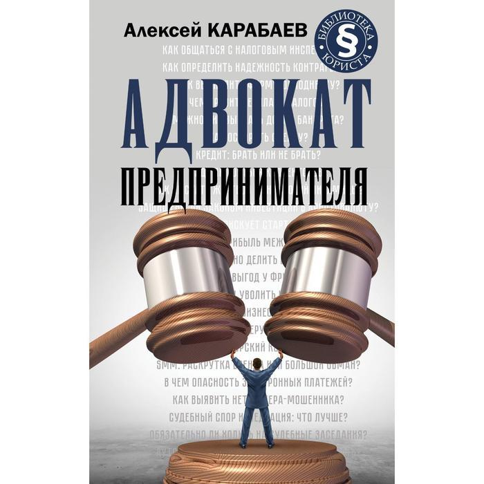 Адвокат предпринимателя. Карабаев А. А.