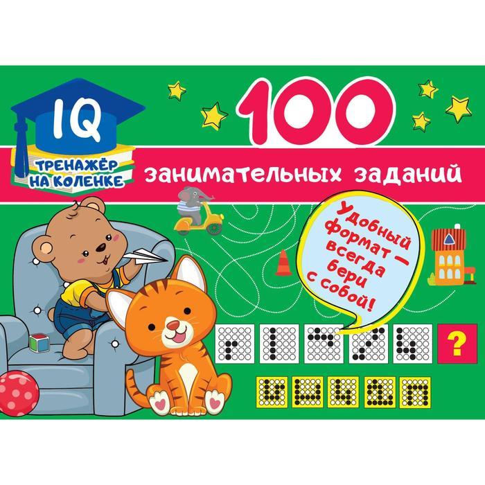 100 занимательных заданий. Дмитриева В. Г.
