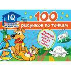 100 рисунков по точкам. Дмитриева В. Г.