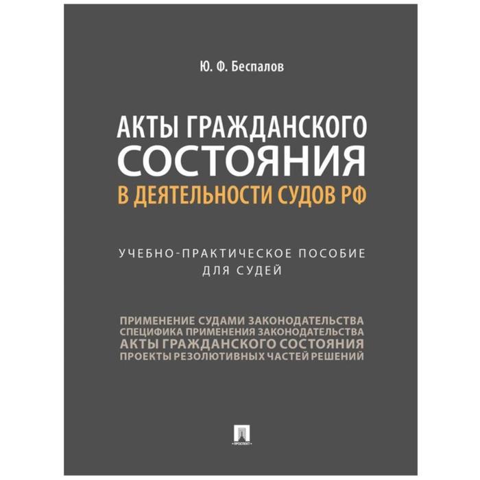 Акты гражданского состояния в деятельности судов РФ. Беспалов Ю,