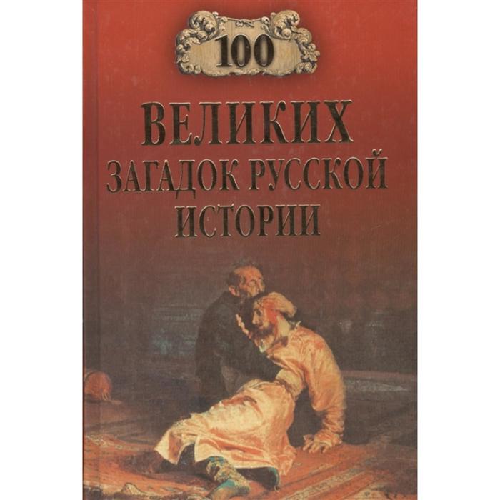 100 великих загадок русской истории. Непомнящий Н.