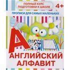 Английский алфавит. Ивлева В.