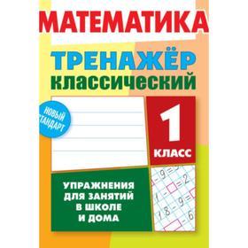 Математика.1 класс.Упражнения для занятий в школе и дома. Ульянов Д.