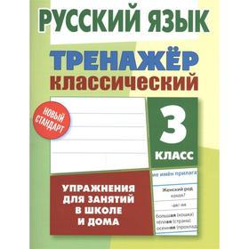 Русский язык.3 класс.Упражнения для занятий в школе и дома. Карпович А.