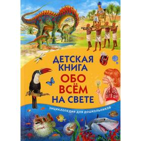 Детская книга обо всем на свете. Энциклопедия для дошкольников