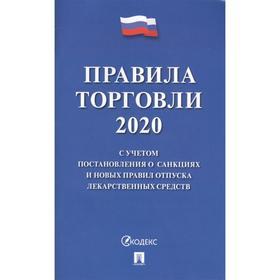Правила торговли 2020. С учетом постановления о санкциях и новых правил отпуска лекарств. сре Ош