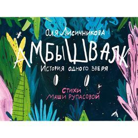 Амбышвалк. Лисичникова Оля