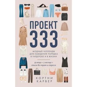 Проект 333. Модный челеднж для наведения порядка в гардеробе и в жизни. Карвер Кортни