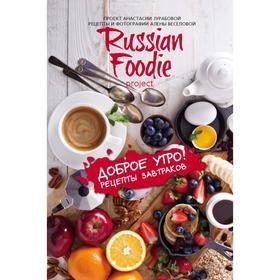 Доброе утро! Рецепты завтраков Russian Foodie. Зурабова А.