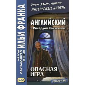 Foreign Language Book. Английский с Ричардом Коннеллом. Опасная игра. Мальцева И.