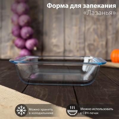 Блюдо для запекания квадратное Доляна «Лазанья», 1,8 л - Фото 1
