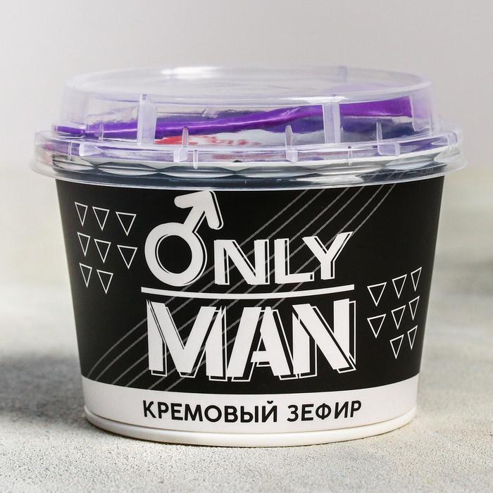 Кремовый зефир Only man, 130 г.
